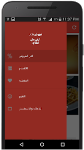 عروض jo screenshot 2