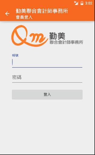 玩免費商業APP 下載勤美聯合會計師事務所 app不用錢 硬是要APP