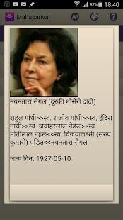 Mahaparivar - A Family Tree - náhled