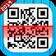 Smart QR Reader - Advance matrix barcode Scanner for PC-Windows 7,8,10 and Mac