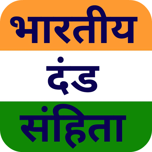 भारतीय दण्ड संहिता IPC 1860 Dand Sanhita in Hindi