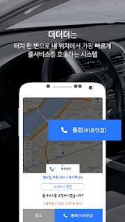 더더더 - 음주단속, 대리운전, 실시간 교통정보 SNS screenshot 02