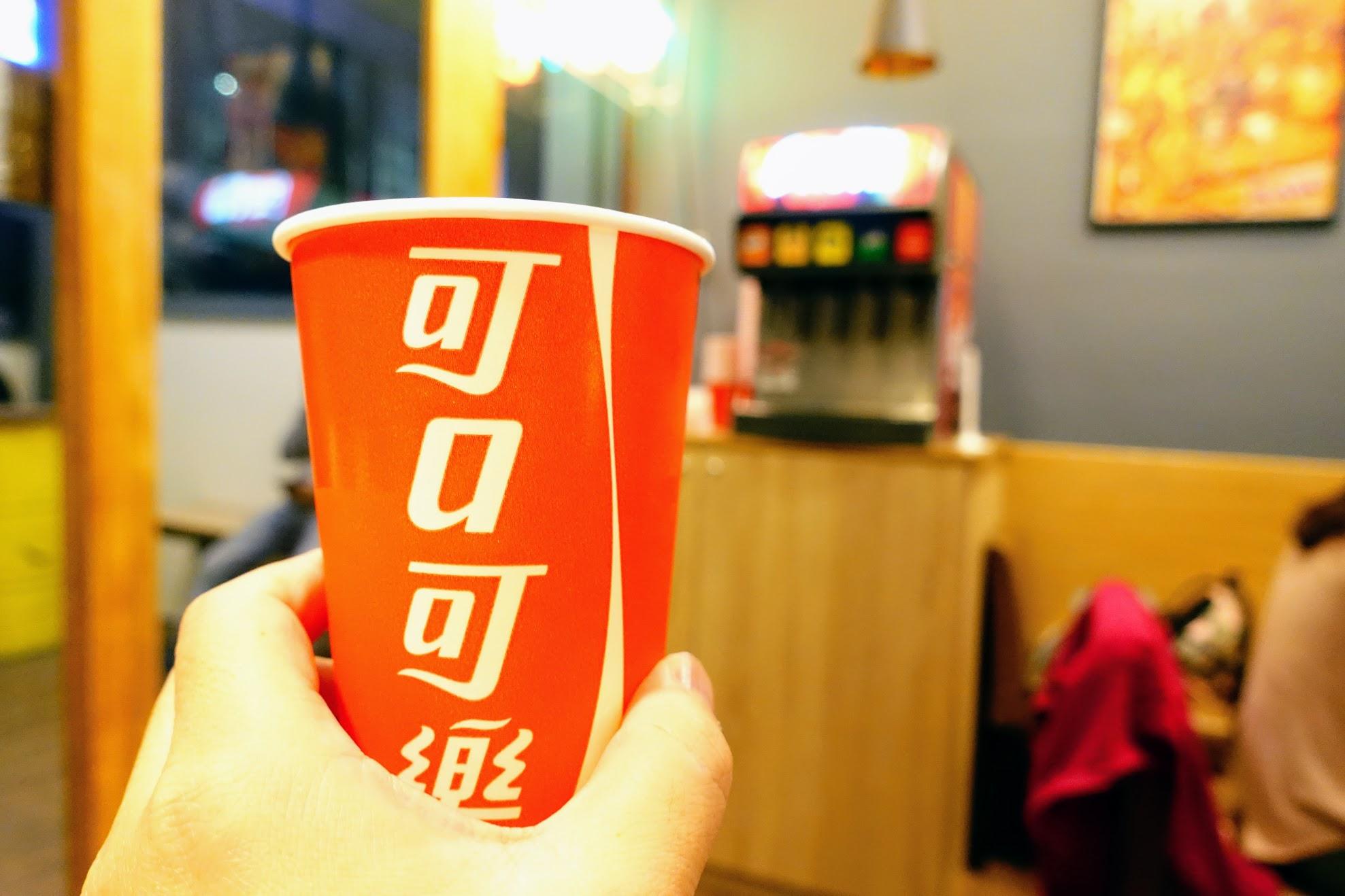 可樂則是無限暢飲