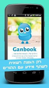 GanBook - גנבוק - náhled