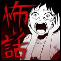 [洒落怖]怖い話・都市伝説・不可解な話[閲覧注意] icon