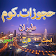 Download حجوزات طيران For PC Windows and Mac