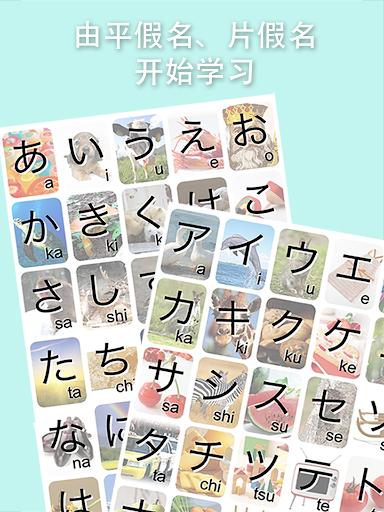 LingoCards日语抽认卡-学习五十音 平假名 单词短句