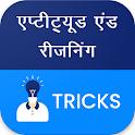 Aptitude & Reasoning Hindi icon