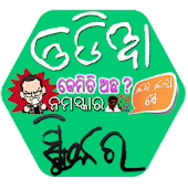 Odia Stickers
