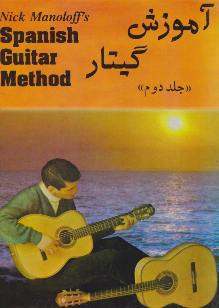 کتاب دوم آموزش گیتار نیک مانولوف