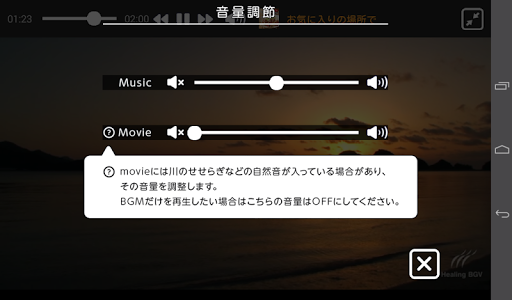 Healing BGM 1.0.2 Windows u7528 4