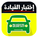 Driving License Test Saudi 2019 icon