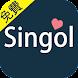 免費交友App - Singol, 開始你的約會! - 出会いアプリ
