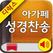 App Icon for Deluxe 아가페성경찬송(개역개정+쉬운성경+새찬송가) App in Czech Republic Google Play Store