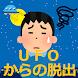 【UFOからの脱出】お手軽マルチエンディング脱出ゲームその2 難易度☆☆☆☆ - Androidアプリ