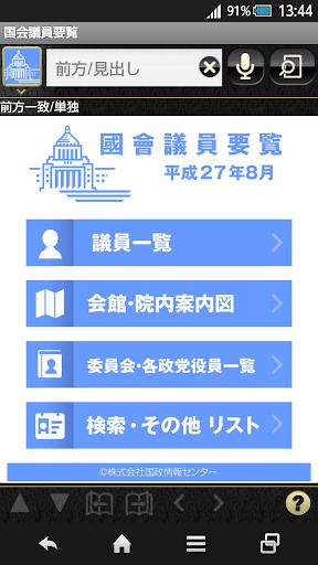 国会議員要覧平成27年8月版
