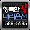 15885585 행복한길 씨티대리운전/탁송 icon