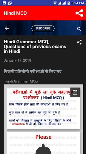 Hindi grammar MCQ for UPSC, SSC, State exams 6.0 screenshots 1