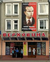 Photo: Drohobycz. Tak na Rusi Czerwonej czczą Stepana Banderę, bohatera narodowego, przywódcę ukraińskich nacjonalistów. Przed wiekami to miasto przeżyło swój pierwszy dynamiczny rozwój po przyłączeniu przez Kazimierza Wielkiego Rusi Czerwonej do Polski.