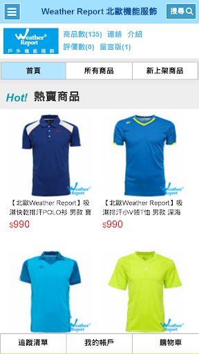 Weather Report u670du98fe  screenshots 1