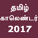 Tamil Calendar 2017 with Rasi v 5.0 app icon