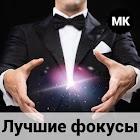 Фокусы 2 icon