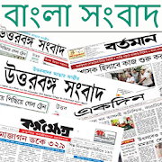 Bangla News - All Bangla newspapers India