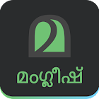 Malayalam Keyboard icon