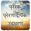 Motivational Hindi Quotes icon