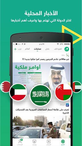 حصر-تابع الآلاف من المصادر مثل نبض والعربية وسبق.. screenshot 5