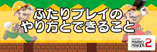 マリオメーカー2_2人プレイ
