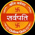 Sarvpati - Online Quiz icon