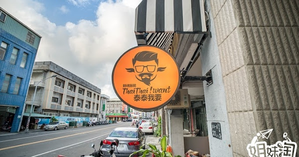 好吃到銷魂、飽足到膨肚、便宜到歪腰的人氣餐廳-泰泰我要銷魂飯館