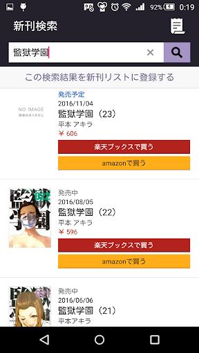 玩免費漫畫APP|下載MADAKANA-漫画(コミック)新刊「発売日」を検索・通知 app不用錢|硬是要APP