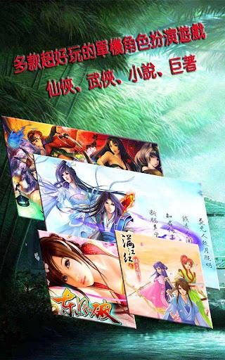华语单机RPG游戏盒(全免费+含攻略)