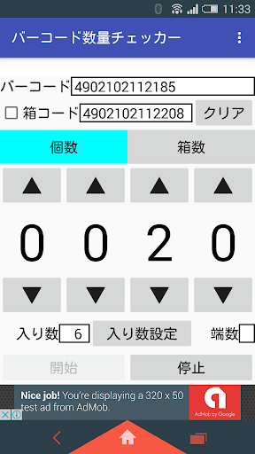 u30d0u30fcu30b3u30fcu30c9u6570u91cfu30c1u30a7u30c3u30abu30fc 1.0.1 Windows u7528 1