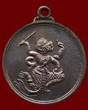เหรียญหนุมานสี่กรหลังยันต์ หลวงพ่อกุน วัดพระนอน จ.เพชรบุรี เนื้ออัลปาก้า ขนาด 2.5 ซ.ม.