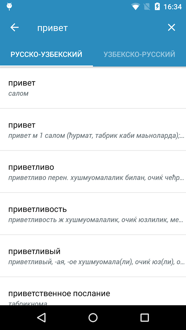 с русского на узбекский переводчик онлайн рынке