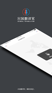Global translator - náhled