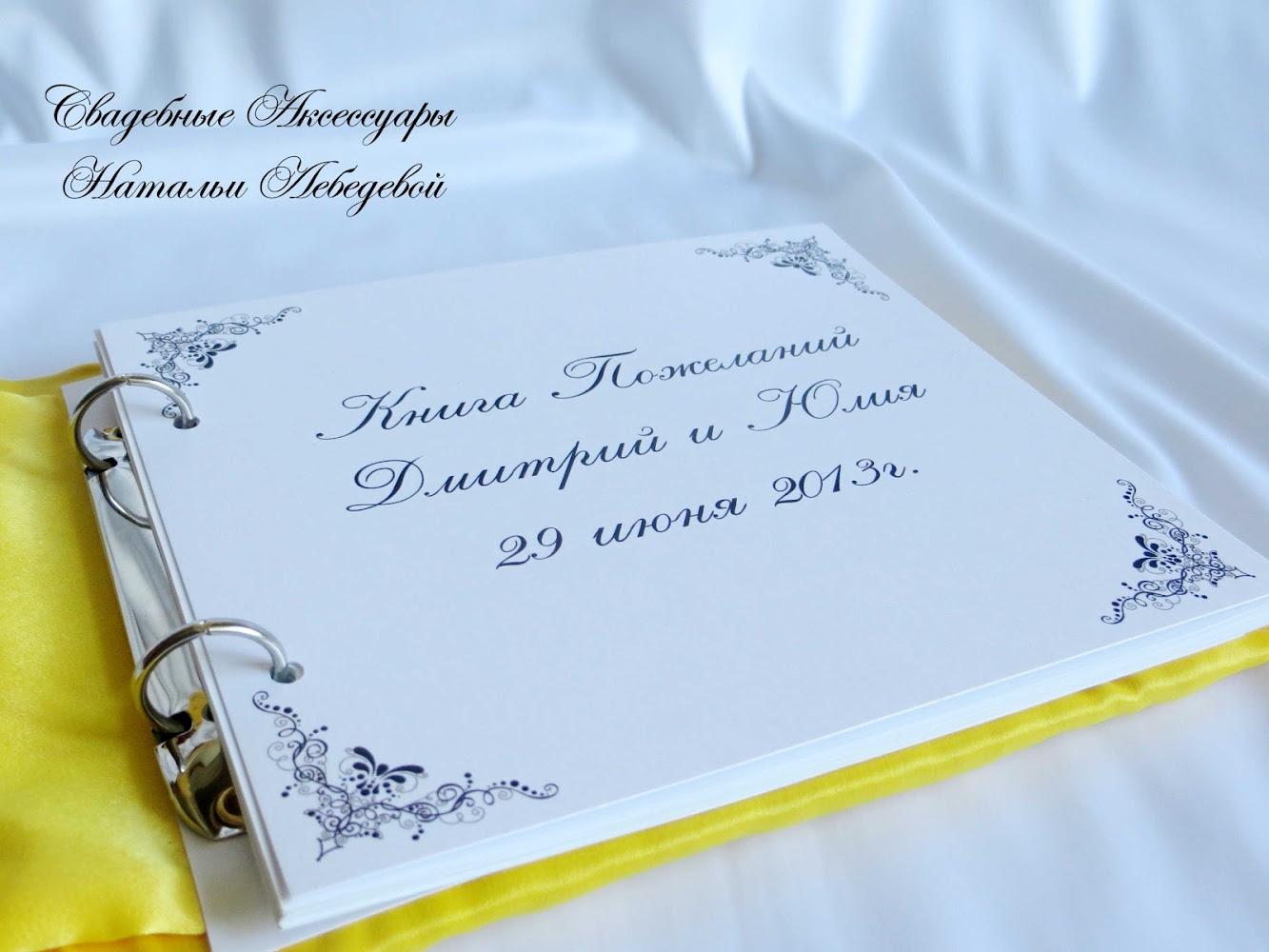 Мода на свадебные книги пожеланий