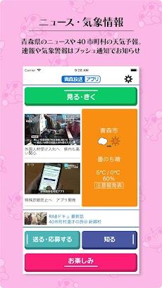 青森放送アプリのおすすめ画像1
