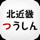 北近畿エリア 情報アプリ