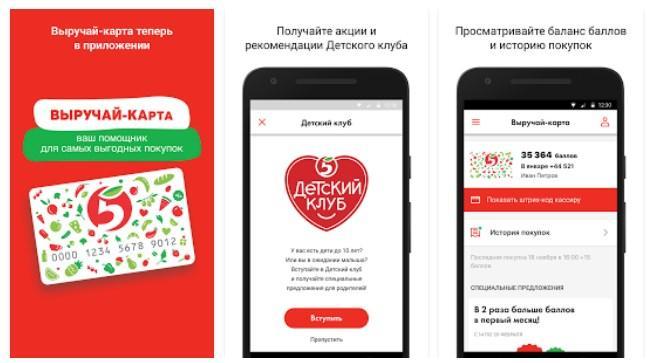 mobilnoe-prilozhenie-pyatyorochka-1.jpg