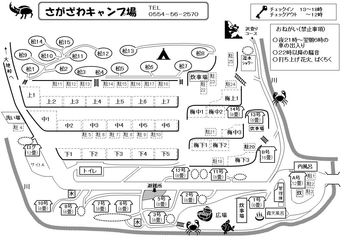 さがざわキャンプ場 サイトマップ