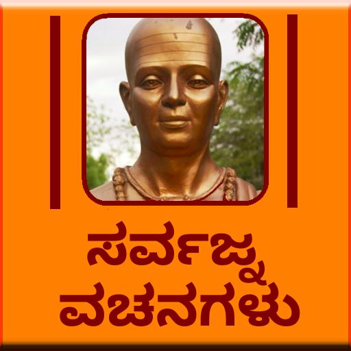 Sarvagna Vachanagalu - Apps on Google Play