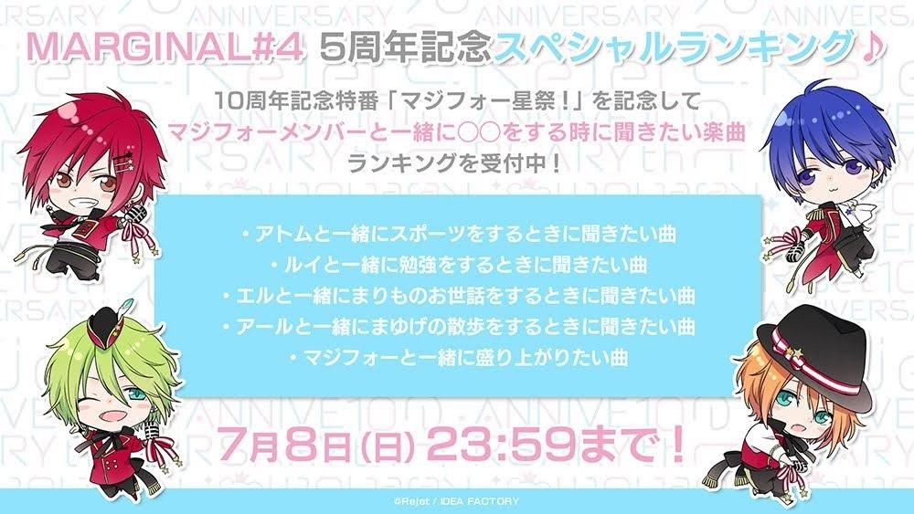 【画像】MARGINAL#4 5周年記念スペシャル楽曲ランキング受付中!