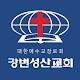 강변성산교회 스마트요람 Download on Windows