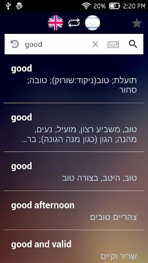 ヘブライ語英語辞書