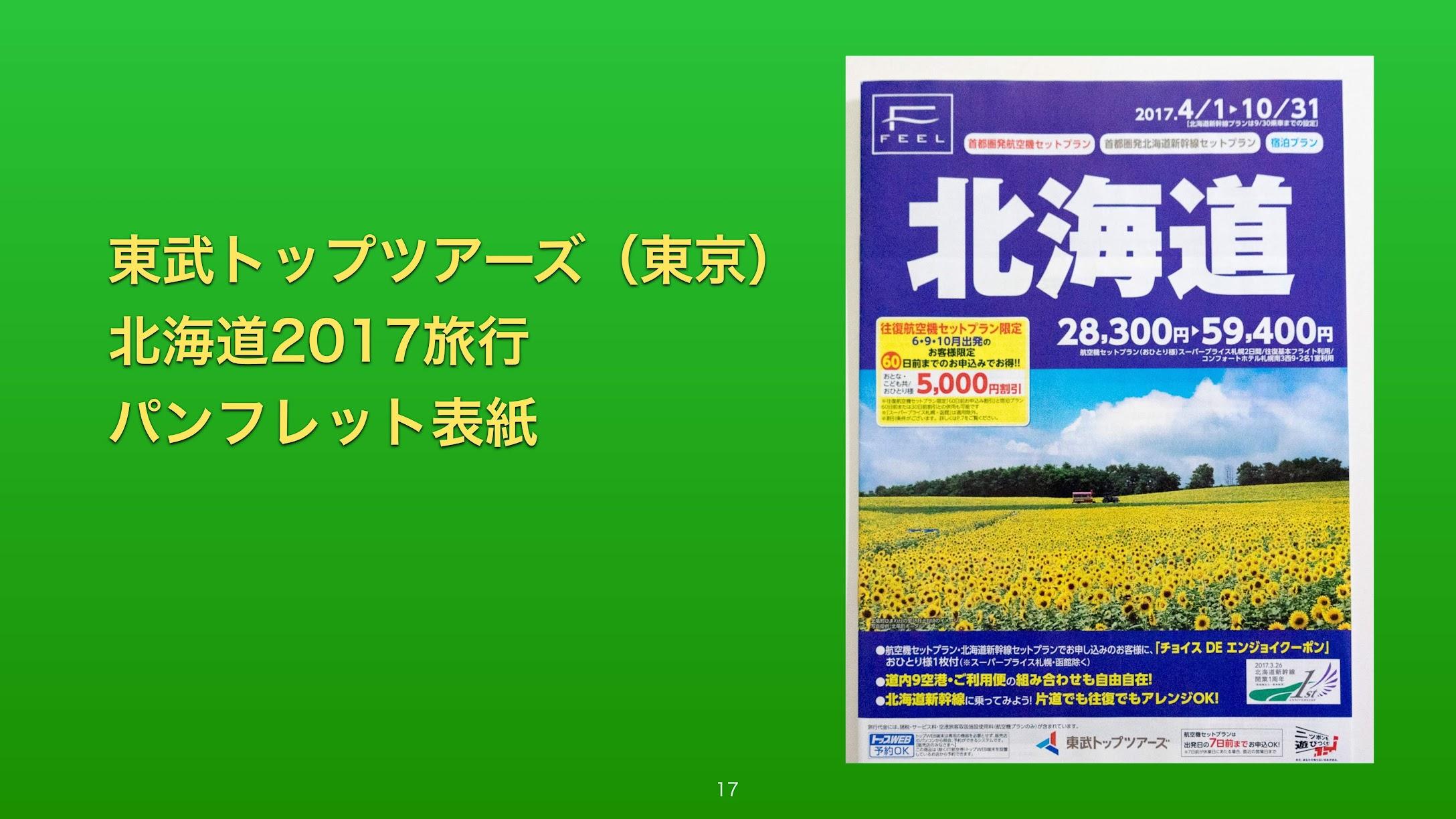 東武トップツアーズ(東京)北海道2017旅行 パンフレット表紙