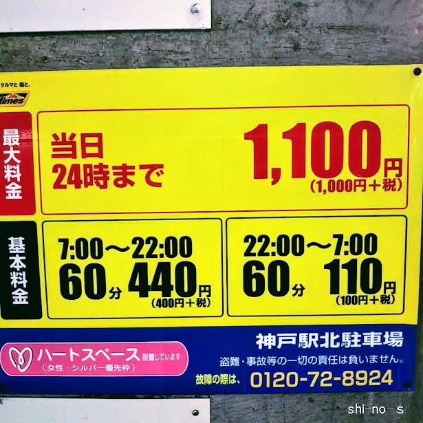 駐車場の料金案内表